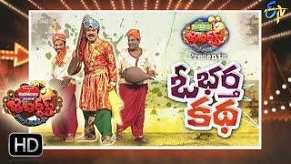 Jabardsth | 9th March 2017 | Full Episode | ETV Telugu