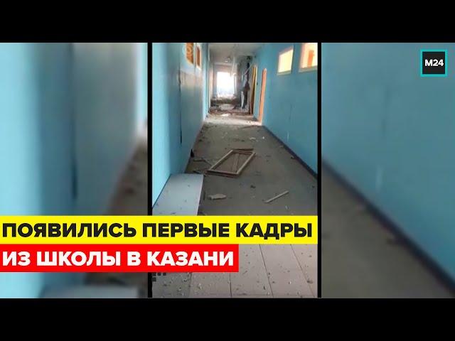 Появились первые кадры изнутри школы в Казани, где произошла стрельба - Москва 24