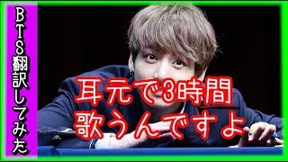 BTS 日本語字幕 防弾少年団 雰囲気悪い時に歌いだすんですよ 3時間も バンタン翻訳してみた