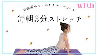 大人気美容家・千波さんの美容に関するおすすめを紹介するシリーズ♡ 第3回目は、「毎朝行っている朝ストレッチ」です! 簡単なので、ぜひ...