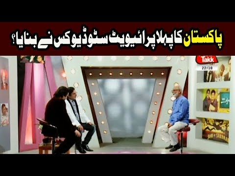 Pakistan ka Pahla Private Studio Kis Ny Bnaya - Hazrat - 22 October 2017|AbbTak