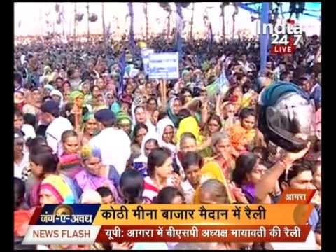 Agra: BSP Chief Mayawati commences Mission 2017 rally