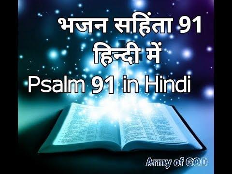Psalm 91 in Hindi (भजन सहिंता 91 हिंदी में)
