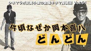 Vol.51:2015年11月20日配信 ◎今頃なぜか岡本喜八どんどん <登場作品>...