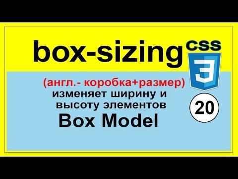 ⁂20. Свойство ▶box-sizing (англ.- коробка+размер).▶content-box ,▶border-box. Уроки CSS3. Обучение