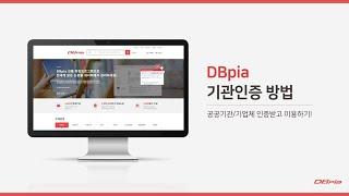 DBpia 기관인증 방법 (공공기관/기업체)