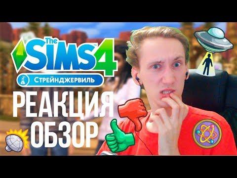 THE SIMS 4 СТРЕЙНДЖЕРВИЛЬ - РЕАКЦИЯ | ОБЗОР ТРЕЙЛЕРА thumbnail