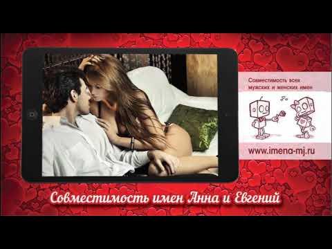 Совместимость имен Анна и Евгений 💞