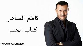 Kadim Al Saher Kitab Al Hob كاظم الساهر -  كتاب الحب