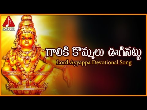 Ayyappa Swamy Telangana Devotional Folk Songs | Galiki Kommalu Uginattu Hit Telugu Devotional Song