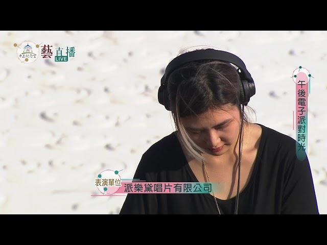 中正紀念堂 藝直播精華【派樂黛唱片有限公司「午後電子派對時光」】