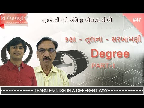 #47 Degree Lesson Part 1 - Learn Free Online English Grammar Topic in Gujarati for Competitive Exams