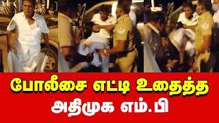 ADMK Ex MP Arjunan Video with Police | Salem | Tamil News