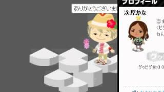 次原かなちゃんピグで会う.avi 次原かな 動画 6