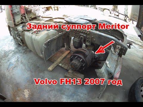 задний тормозной суппорт на volvo fh13
