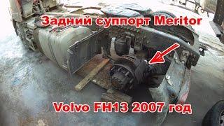Задний тормозной суппорт Вольво ФШ - Меритор. Brake caliper Volvo FH Meritor repairing. Ввертыш
