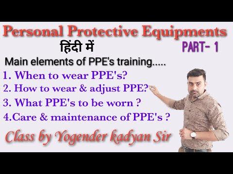 PPE क्या होते हैं ?