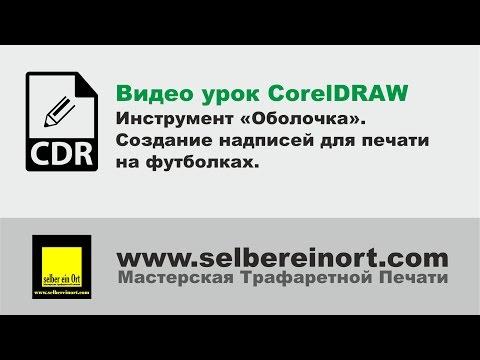 Видео урок CorelDRAW - Инструмент Оболочка. Создание надписей для печати на футболках.