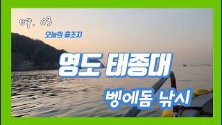 국내 낚시 여행 - ep 03 영도 태종대(고화질)  …