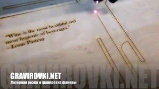 видео гравировка в Киеве