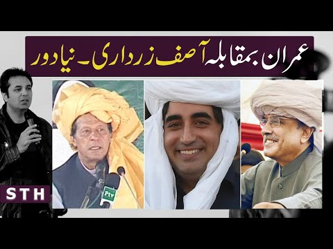 Imran vs Zardari   Talat Hussain