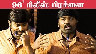 Vijay Sethupathi Emotional Talk