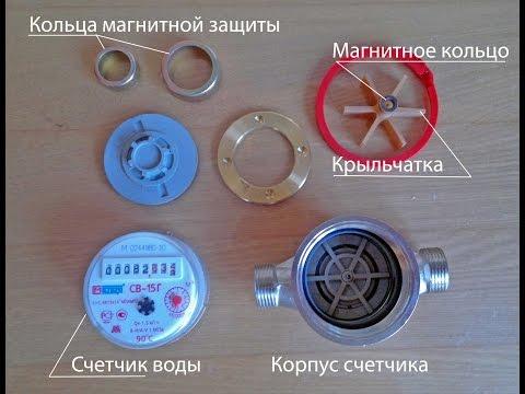Остановка счетчика воды магнитом.