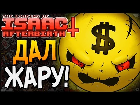 ДАЛ ЖАРУ! ► The Binding of Isaac: Afterbirth  |6| Greedier mode