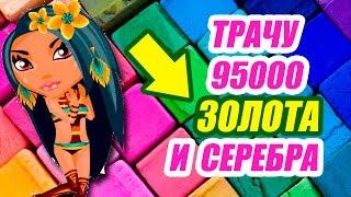 Аватария  Чит на золото  БЕЗ ПРОГРАММ