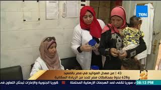 رأي عام - 43% من معدل المواليد في مصر بالصعيد و 628 ندوة بمحافظات مصر للحد من الزيادة السكانية