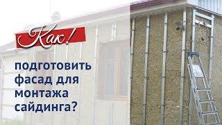 Подготовка фасада для монтажа сайдинга(Подробности на сайте http://www.sformat.ru/catalog/sayding-vinilovyy/ Для того, чтобы отделанный сайдингом фасад прослужил Вам..., 2012-04-26T11:24:36.000Z)