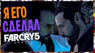 FAR CRY 5 - Я ЕГО СДЕЛАЛ... #7