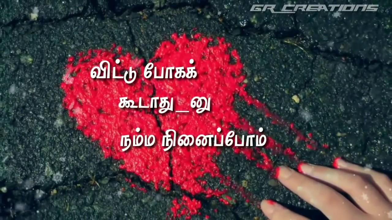 Tamil Whatsapp Status Lyrics Love Feel Lines