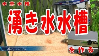 【アクアリウム】湧き水水槽立ち上げ 1