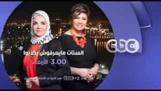 محمود عبد المغنى ضيف 'الستات ميعرفوش يكدبوا'.. الأربعاء المقبل