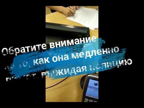 Регистрируем заявление-требование по коду 810 и 643...(часть 7)...Банк вызвал полицию...