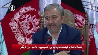 Afghanistan Dari News. 4.02.2020 خبرهای شامگاهی افغانستان