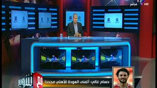 بالفيديو| بكاء حسام غالي في رسالة وداع لجماهير الأهلي