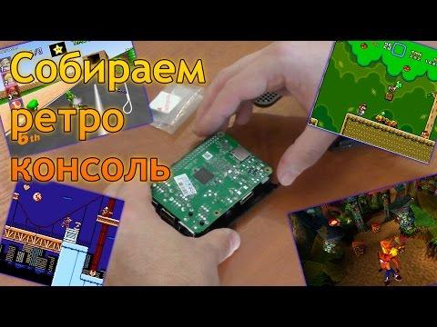 Ретро-консоль своими руками (Raspberry Pi 3 + Recalbox)