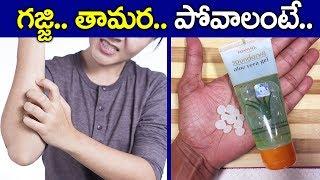 తామర..గజ్జిని పోగొట్టే అద్భుత టిప్ I Gajji Tamara I Skin Care Tips Telugu I Everything in Telugu