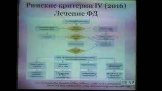 43 Плотникова ЕЮ Роль ИПП в лечении функциональной диспепсии при эпигастральном болевом синдроме