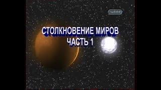 Черепашки Ниндзя 3 сезон 5 серия Столкновение миров Часть 1 02.11.2008