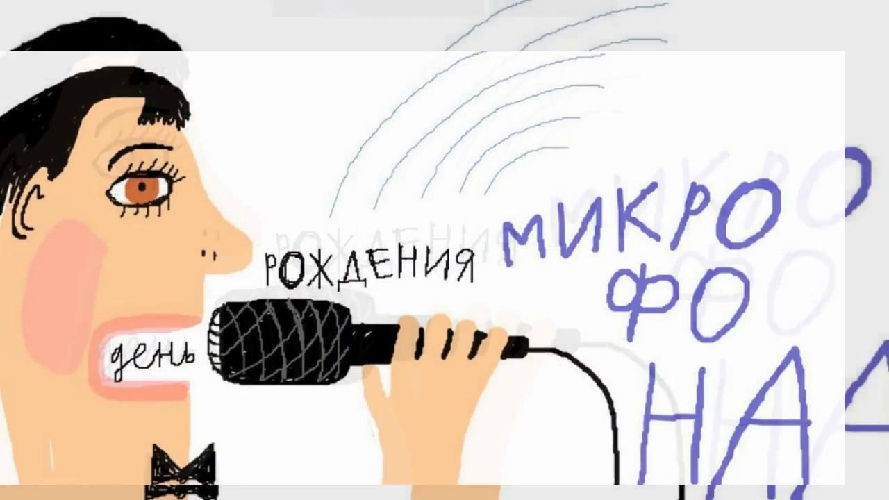 Картинки по запросу 1877 - День рождения микрофона: американец Эмиль Берлинер создал микрофон.