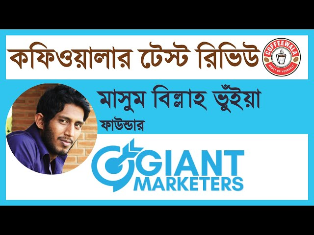Coffeewala Review : Masum Billah Bhuiyan || Giant Marketers