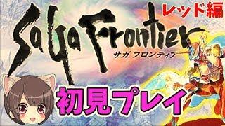 【サガフロ】初見プレイ【SaGa Frontier】