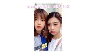 BNK48 รวมความฮาสาว BNK48 #10