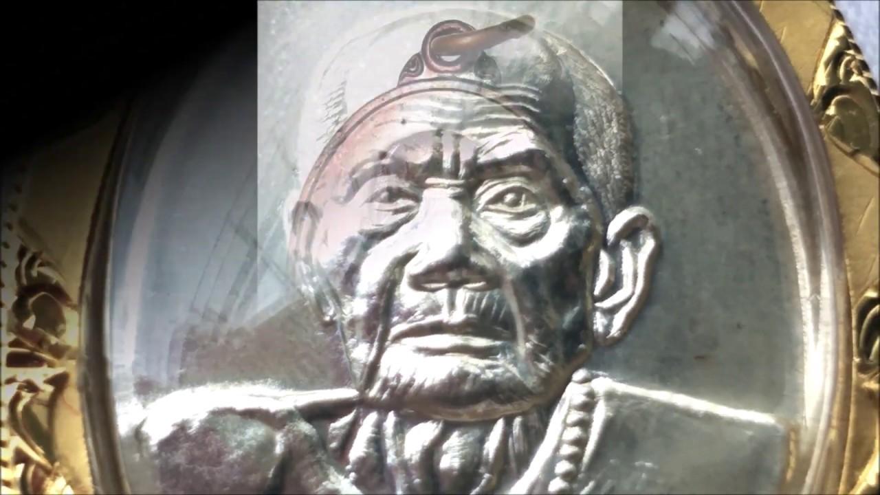 """อีสานทีค!!เหรียญรุ่นแรกปู่หมุน""""ข่อยสิเฮ็ดให้ขลัง"""""""