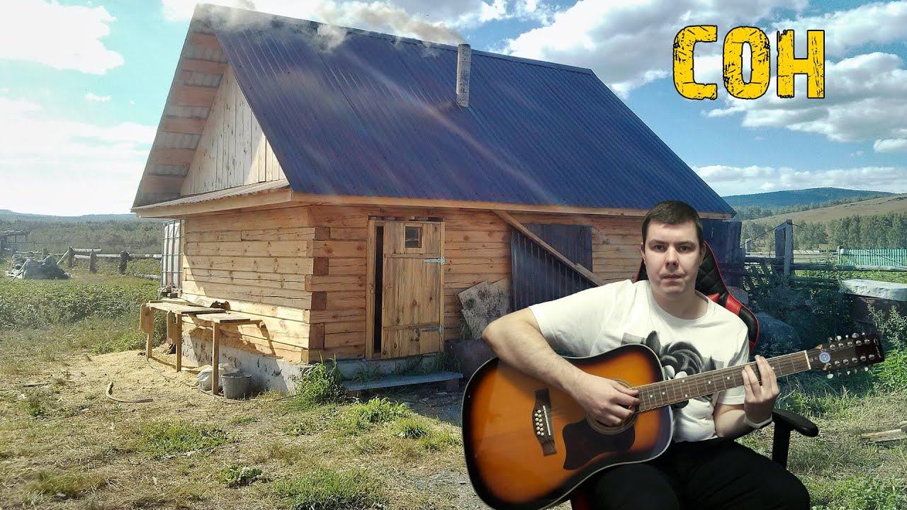Песни под гитару Сон ТРОНУЛА ДО СЛЕЗ