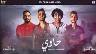 مهرجان /الحاوي/ حسن البرنس - بيدو النجم انتاج ML Music
