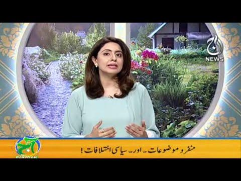 Qudrati Afat Ka Almi Din   Aaj Pakistan with Sidra Iqbal   13 October 2021   Aaj News